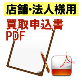 買取申込書PDF_店舗法人様用